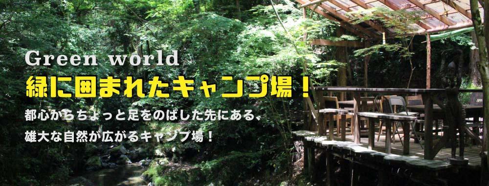 深澤渓 自然人村 あきる野市 武蔵五日市のキャンプ場